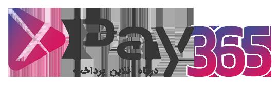 درگاه پرداخت آنلاین 365پی | درگاه واسط بانکی 365Pay